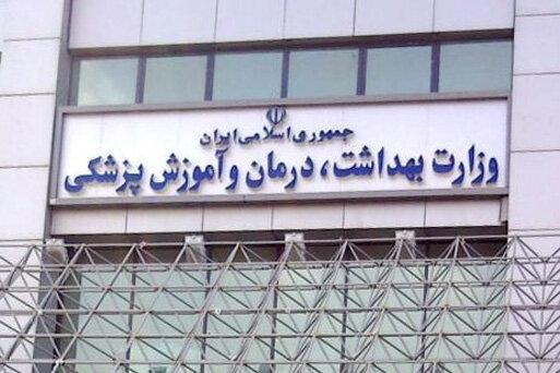 عذرخواهی وزارت بهداشت به دلیل لغو حضور پزشکان بدون مرز فرانسه در ایران
