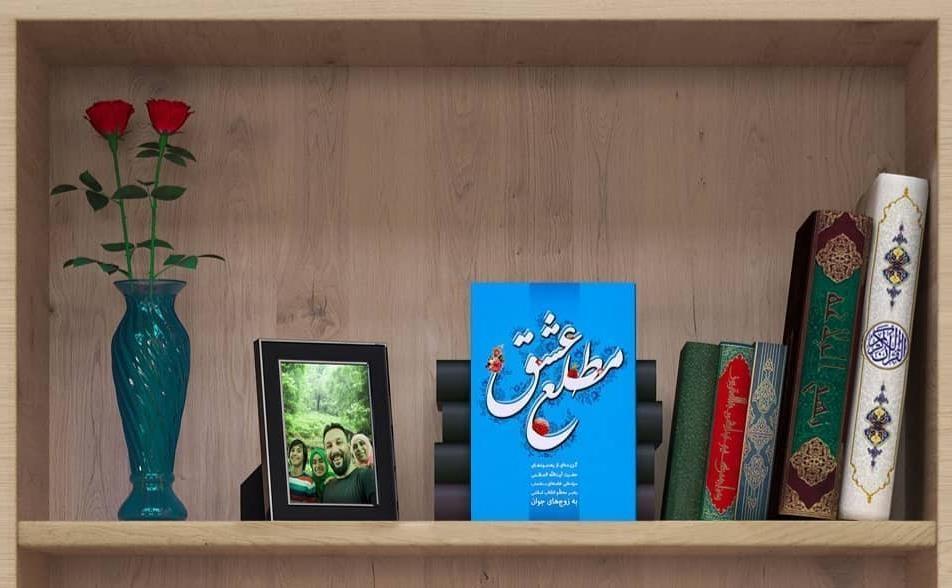 مسابقه کتابخوانی آگاه عشق برگزار می گردد